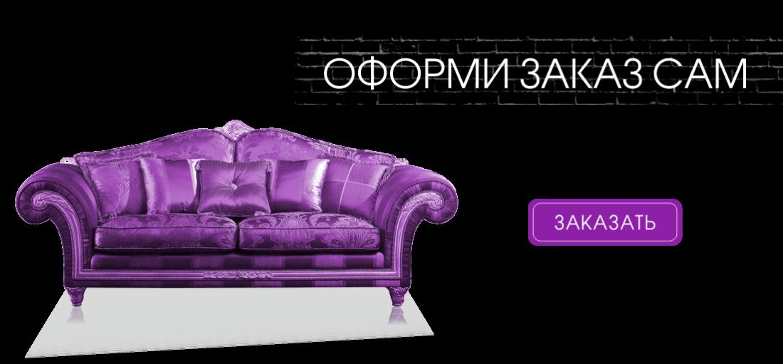 Диваны и кресла официальный сайт